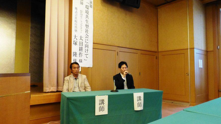新潟県  県央地区環境保全協議会 通常総会 で講演