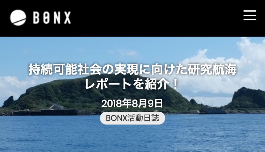 (株)BONXによる研究航海のレポート